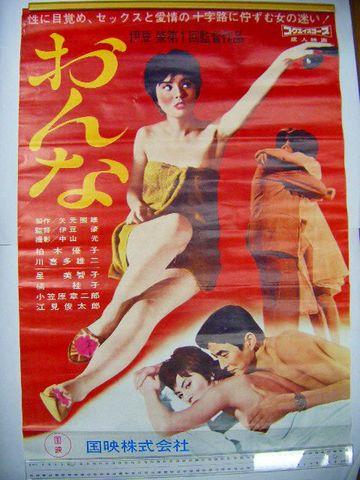 昭和 30代 ポルノ『伊豆肇 成人 映画 おんな ポスター』
