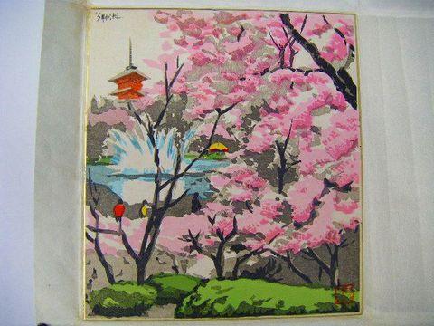 昭和 浮世絵『成田しん太郎 彩色 木版画 上野 等2点』