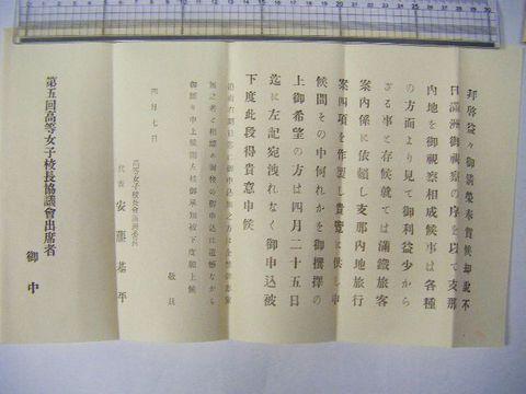 昭和初 『南 満州 鉄道 奉天女学校 提案 中国 旅行 案内』