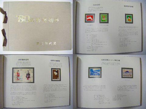 昭和『1980年 全 記念 切手 貼り付けパンフ』仙台