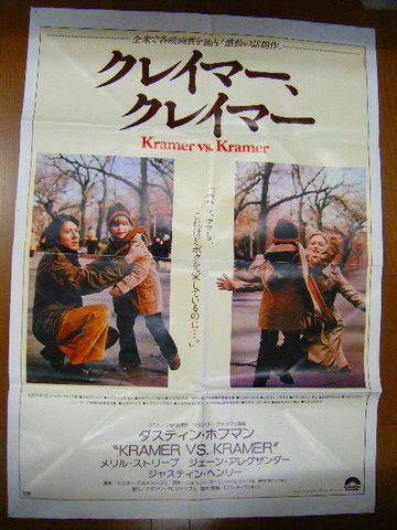 昭和『映画 クレイマークレイマー 極大 ポスター』