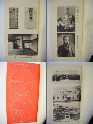 大正初 戦前 地図 広告 宮城『志田郡 案内 誌』非売品