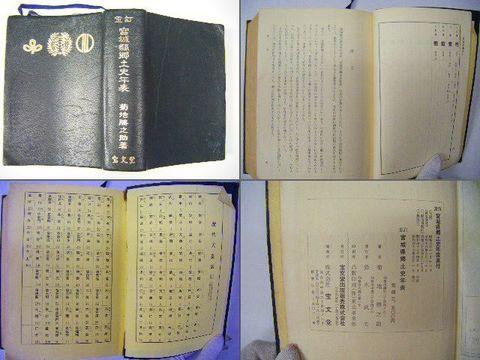 昭和 資料 仙台 厚冊『重訂 宮城県 郷土 史 年表』地図