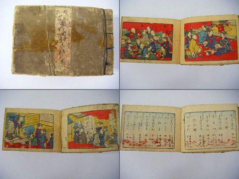 江戸 和本 浮世絵 音楽 琴 半山『新千代の寿』 厚冊