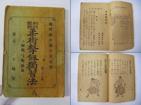 明治 武道 秘術 秘伝 柔道『柔術 剣術 修行 3冊』