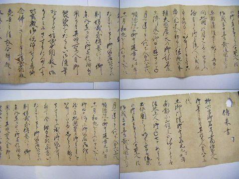 江戸 享保 古文書 巻物 秘伝 法然 宗教『天台宗 伝来書』