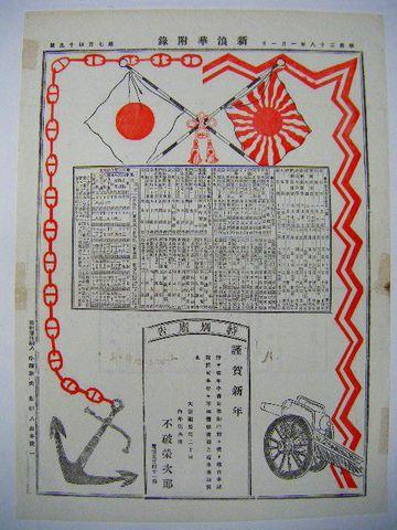 明治 色刷り 石版『大阪 暦 付 引き札 ポスター』広告