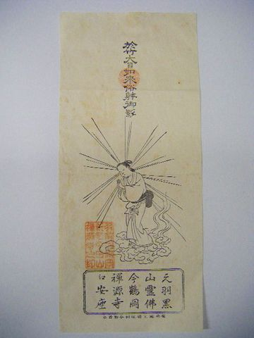 江戸 明治初 山形『仏教 版画 湯殿山 羽黒山 等4点』