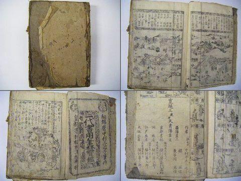 江戸 和本 絵本 図鑑 辞書『一代書用筆林寶鑑』大雑書