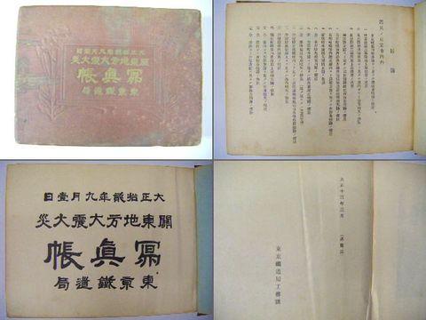 大正 災害 鉄道 局『関東 地方 大震災 火災 写真 帳』