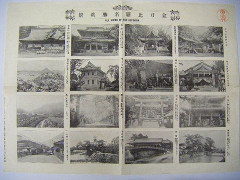 明治 地図 絵図 写真 香川『金比羅 名勝 真景』旅行