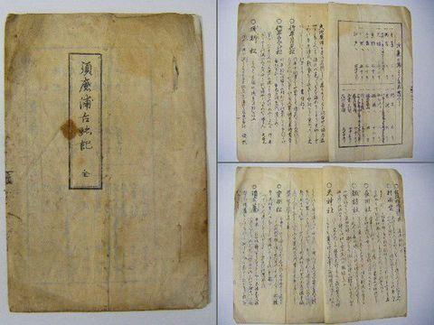 江戸 和本 名所 案内 木版『大阪 摂州3点』浪速 難波