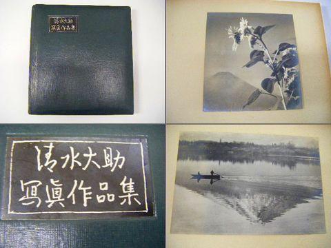 昭和 岡本一平 中野正剛『清水大助 写真 作品集』署名