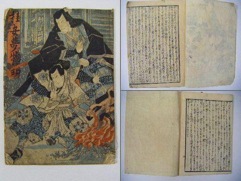 江戸 和本 浮世絵 戯作 小説 『桂女夢 物語』