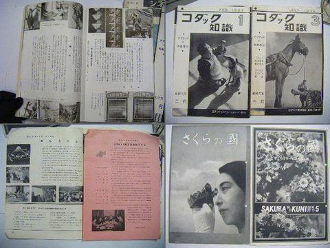 昭和初 写真『フォトタイムス オリエンタル 等33点』