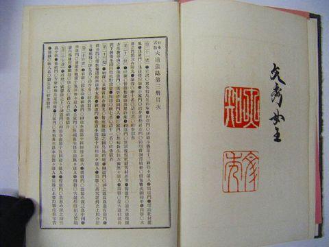 明治 宗教 神道『日本 国教 大道叢誌 1~30号分』