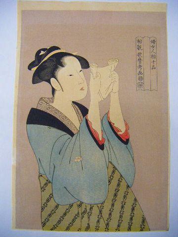 昭和 浮世絵 彩色 木版『婦女人相十品 相観 歌麿 考画』