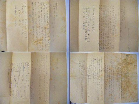 昭和初 行政 福島『若松 役所 から 区長 通達 57点』