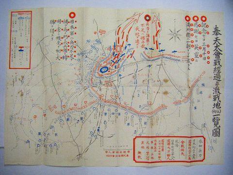 昭和初 地図 絵図 全図 満州『奉天 激戦地 一覧図』
