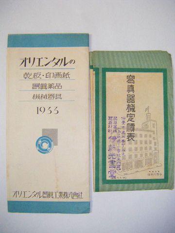昭和初 『オリエンタル の 写真 機械 カタログ 等2点』