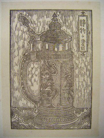 大正 美術 版画 藤田 川上 平塚『HANGA 7 10点』