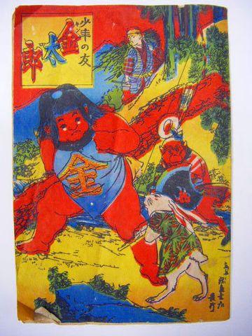 大正 浮世絵 童話 民話 昔話 彩色 石版『金太郎』初版
