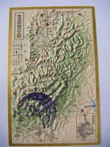 明治 写真 地図 奈良『絵葉書 特別 演習 記念 4枚 袋』