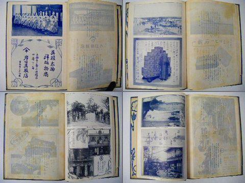 大正初 写真 広告 地図 大阪 和歌山『南海 の栞』初版