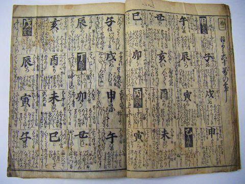 江戸 前期 和本 教育 松会板『大雑書 16行本』絵入り