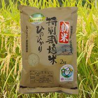 特別栽培米(2kg)ひのひかり