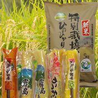 特別栽培米ひのひかり(5kg)+おつけもの5本セット