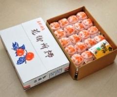花御所柿(青秀)5kg M 24玉
