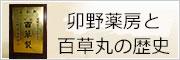 卯野薬房の歴史