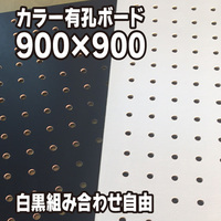 送料無料★1枚【ハーフサイズ有孔ボード】