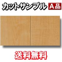 SMPL-TT7102-NM【カットサンプル】