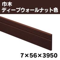 【アウトレット特価】PAL 巾木 クリア