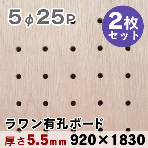 送料無料★2枚セット【有孔ボード】UKB