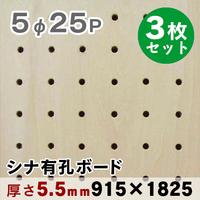 送料無料★3枚セット【有孔ボード】無塗装