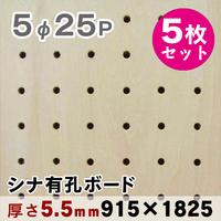 送料無料★5枚セット【有孔ボード】無塗装