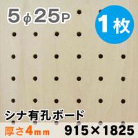 送料無料★1枚【有孔ボード】UKB-S4
