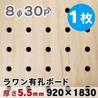 【有孔ボード】8φ30 無塗装 ラワン合板