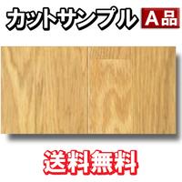 SMPL-DXWP-LN 【カットサンプル】