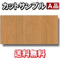 SMPL-AF-BCHT 【カットサンプル】