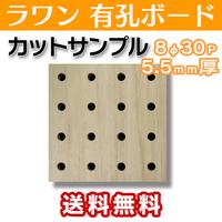 SMPL-UKB-R55M2-830【カットサンプル】
