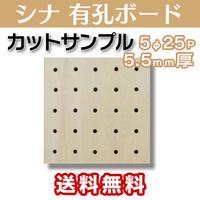 【カットサンプル】有孔ボード シナ