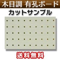 SMPL-UKB-HW-2038-120【カットサンプル】