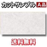 SMPL-YE33-SW 【カットサンプル】