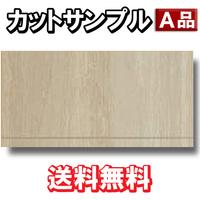 SMPL-YE33-SG 【カットサンプル】