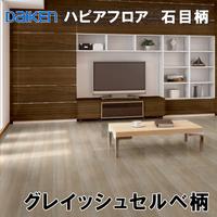YE33-SG【即出荷可】【捨貼用】【特殊加工シートフロア】A品 ハピアフロア石目柄 (鏡面調仕上げ)グレイッシュセルベ柄 3.3平米入 溝なし 床暖対応 水濡れに配慮 DAIKEN 30kg