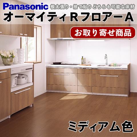 KEZV33CN【お取り寄せ】[根太貼OK]【捨貼用】パナソニック A品 フロア オーマイティRフロアA ミディアム色 オーク突き板 2本溝 Panasonic 1.65平米入 16kg